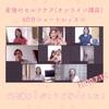 産前産後のセルフケア(オンライン講座)2020.07.13