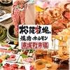 【オススメ5店】浦和・武蔵浦和(埼玉)にある焼肉が人気のお店