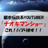 ナオキマンショー(Naokiman Show)都市伝説系YOUTUBER!ナオキマンのヤバい世界を楽しみましょう!