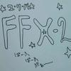 【8】FF10-2プレイ日記~納涼!アンダーベベル