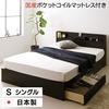 国産 スマホスタンド付き 引き出し付きベッド シングル (国産ポケットコイルマットレス付き) 『OTONE』 オトネ ダークブラウン コンセント付き 日本製