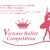 【結果速報】ヴィクトワール バレエ コンペティション 東京2017