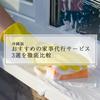 【沖縄版】おすすめの家事代行サービス3選を徹底比較してみた