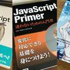 【JS完全に理解した】JavaScript PrimerとプログラミングTypeScriptとレガシーフロントエンド安全改善ガイドを読んでみた