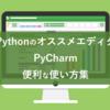 PyCharm:6ヵ月使って分かったオススメの使い方【Gif動画付き】
