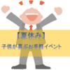 【夏休み】子供が喜ぶお手軽イベント