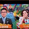【ワイドナショー ベッキー、乙武洋匡】大手事務所のスキャンダルは扱わないテレビの違和感