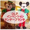 【DLP】インベンション サンデーブランチ【キャラダイ】【ディズニーランドパリ】