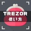 ビットコインウォレットTREZOR(トレザー)のセットアップと使い方マニュアル・対応アルトコイン