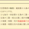 労働安全衛生法:難問解読No.6(平成27年第3問)