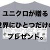 知る人ぞ知るユニクロのTシャツプリントサービス、「まいにちスヌーピー」は誕生日プレゼントに最適。