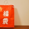【ワイズロードの福袋】CRAFTの福袋を買ってみた
