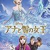 アナと雪の女王【感想】