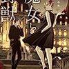 佐竹幸典『魔女と野獣』1〜2巻