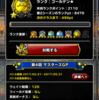 【DQMSL】近況