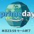 Amazon PrimeDay(プライムデー) 2017 開始!今年のお得商品を考えてみる