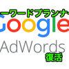 GoogleAdwordsのキーワードプランナーのグラフが使えなかったから使えるようにするまで