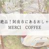【徳島】唐揚げが絶品!阿南市にある隠れ家的おしゃれカフェ MERCI COFFEE