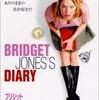 ★映画感想★「ブリジットジョーンズの日記」37歳になってから観るとグサッと刺さる