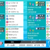 【S11シングル使用構築】霰化石スタン【最終31位/2051】