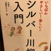 『シルバー川柳入門』水野タケシ 河出書房新社