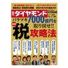 ビジネス書ベストセラー2019.1.26