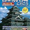 日本100名城を巡る No.1 ー 江戸城