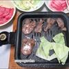 【口コミレビュー】Amazonおすすめの焼肉グリル「ちょこちょこ焼き」を購入!家(自宅)で焼肉が楽しめる♪【外でBBQや焼き肉店での外食を控えている人にも】