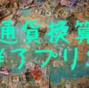 本日のおススメアプリ【Currency】
