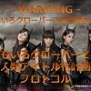 架空ブログ#022:エビ反りジャンプは『百田夏菜子』の滅びの美学