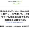 クレカも対象!Amazonチャージ付与ポイントUPキャンペーン【最大3%】
