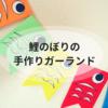 【初節句の準備】鯉のぼりのガーランドを手作りしました