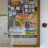 名古屋東部と奥三河をむすぶ直行便