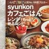 syunkonカフェごはん(レシピ本)ありがとう!主婦できてます