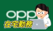 テレワーク進む日本 OPPOも在宅勤務へ【新型肺炎】
