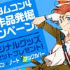 【12/13~12/24募集】さがそう! #カクヨムコン4 推し作品発掘キャンペーン!