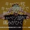 787食目「キャベツ枕、キャベツ帽子で熱は下がる? キャベツ湿布で痛みがひく?」2020年2月10日月曜日放送 日本テレビ系列「スッキリ」の話。