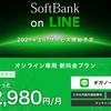 ソフトバンク、docomo対抗「SoftBank on LINE」発表!