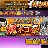 【にゃんこ大戦争】祝ネコ祭のレアガチャ5連で奇跡が!
