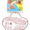 【風景印】名古屋惣作郵便局