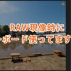PhotoshopでRAW現像時の基本補正はキーボード操作の方が楽になる