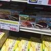 【物語力】世界を旅するチョコパイ