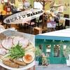 【オススメ5店】烏丸御池・四条烏丸(京都)にあるラーメンが人気のお店