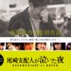 【映画『尾崎支配人が泣いた夜 DOCUMENTARY of HKT48』】レビュー