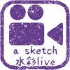 水彩描き方 スケッチ動画 大阪港にて赤れんが倉庫を描く 2019