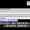 大学が裏で女子学生に「減点」、男子学生に「加点」 、学生が試験で不正行為をしたら厳しい処分を受けるのに !? ~ 日本のジェンダー事情に世界が驚愕