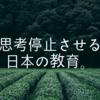 思考停止させる日本の教育。