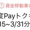 LINE Pay 収穫の時期 3月の20%還元祭の戻り額は → 5,000円(x2)