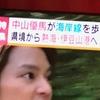 今朝。イケメン中山優馬さん。熱海特集は毎日のようにテレビに。比例する「合法民泊」人気。