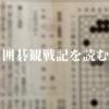 吉田美香さんの囲碁観戦記は読み物